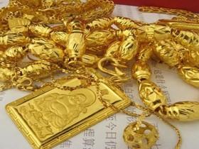 绵竹黄金回收多少钱一克